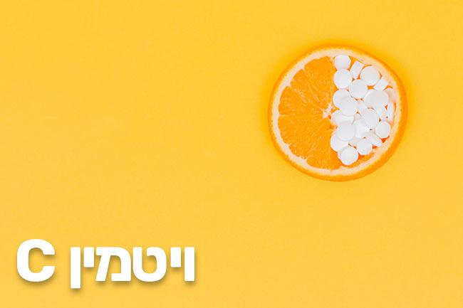ויטמין סי